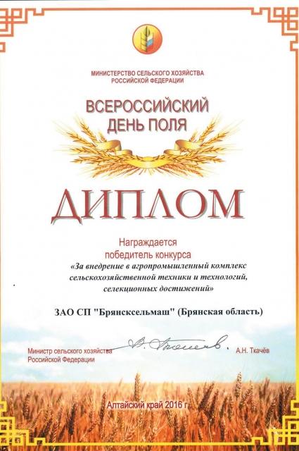 ЗАО СП «Брянсксельмаш» была вручена золотая медаль и диплом победителя в конкурсе.