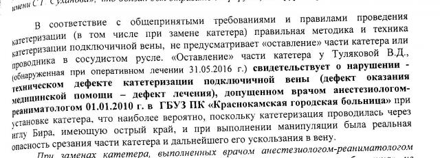 Эксперты установили, что инородное тело попало в организм при оказании помощи в краснокамской больнице.