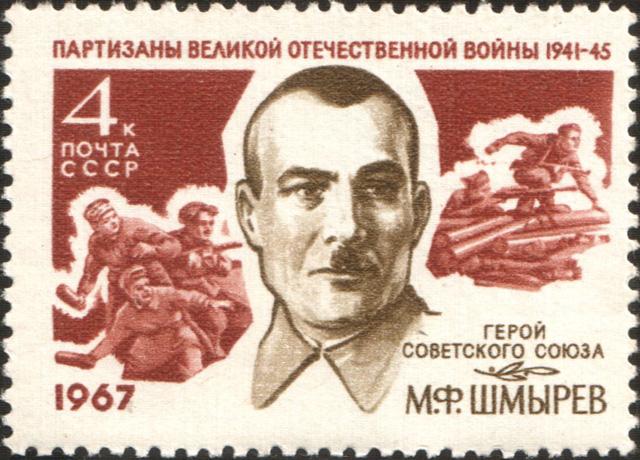 Почтовая марка из серии Партизаны Великой Отечественной войны Герои Советского Союза