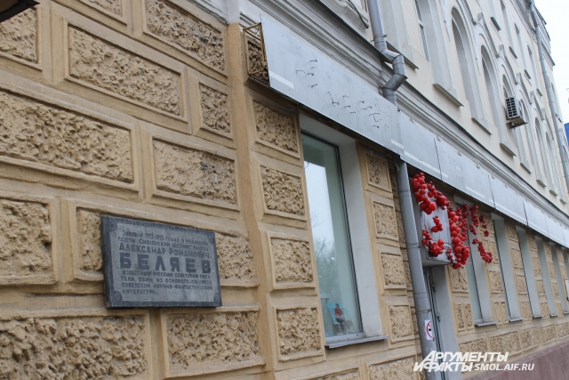 Улица Большая Советская: рядом с мемориальном табличкой писателю-фантасту Беляеву -