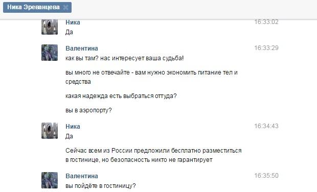 Вероника Эреванцева!