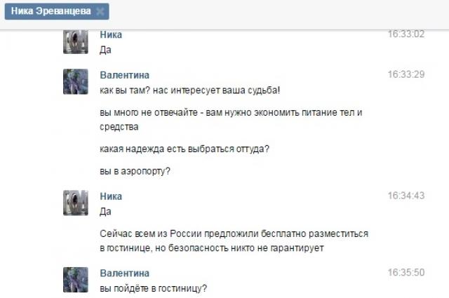 Скриншот «ВКонтакте»