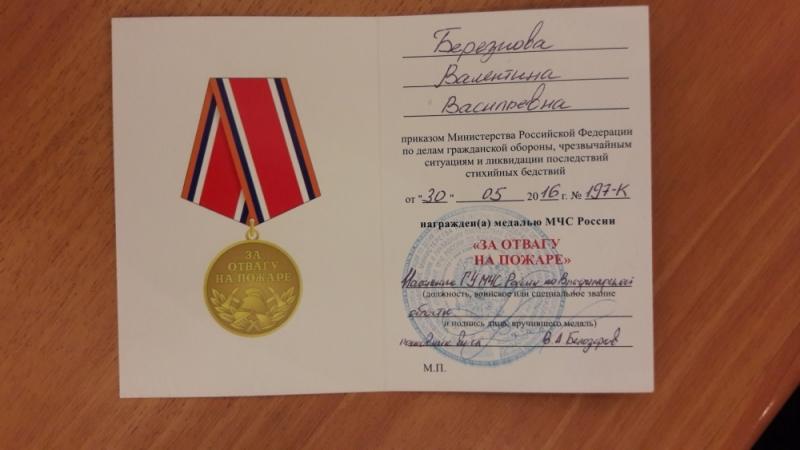 Валентина Березнова