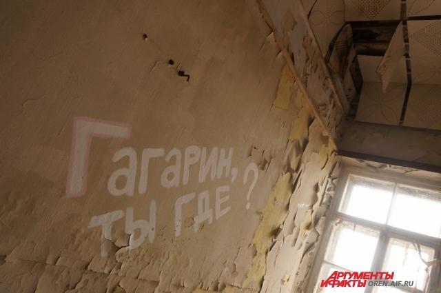 Здание училища, в котором учился Юрий Гагарин, уже давно находится в плачевном состоянии.
