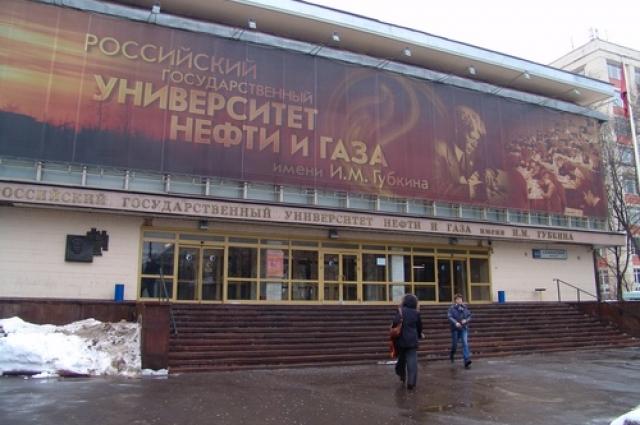 Университет нефти и газа имени Губкина.