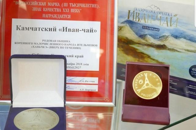Награды бренда Сказочная Камчатка.