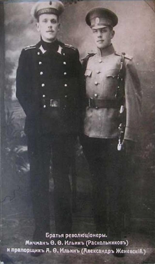 Фёдор Раскольников с братом Александром.
