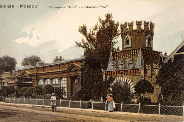Старое деревянное здание московского ресторана Яр на почтовой открытке конца 19 начала 20 веков. Из архива Музея истории Москвы