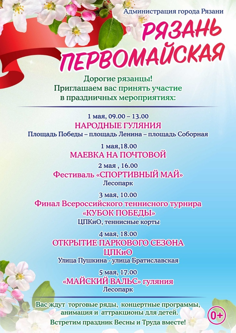 Программа мероприятий в Рязани 1 мая 2019 г.