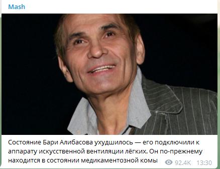 В свою очередь в Telegram-канале Mash пишут, что состояние Бари Алибасова очень резко ухудшилось во время сна.