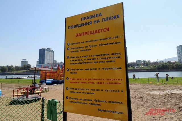 На красноярском городском пляже нельзя употреблять спиртное, за это могут выгнать