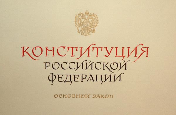 Рукописная Конституция России, которая является частью социально-просветительского проекта «Международная выставка каллиграфии».