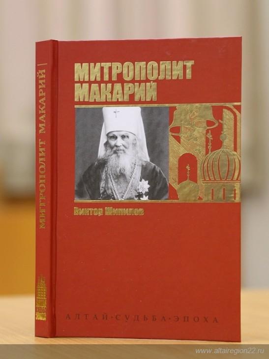 Книга о митрополите Макарии
