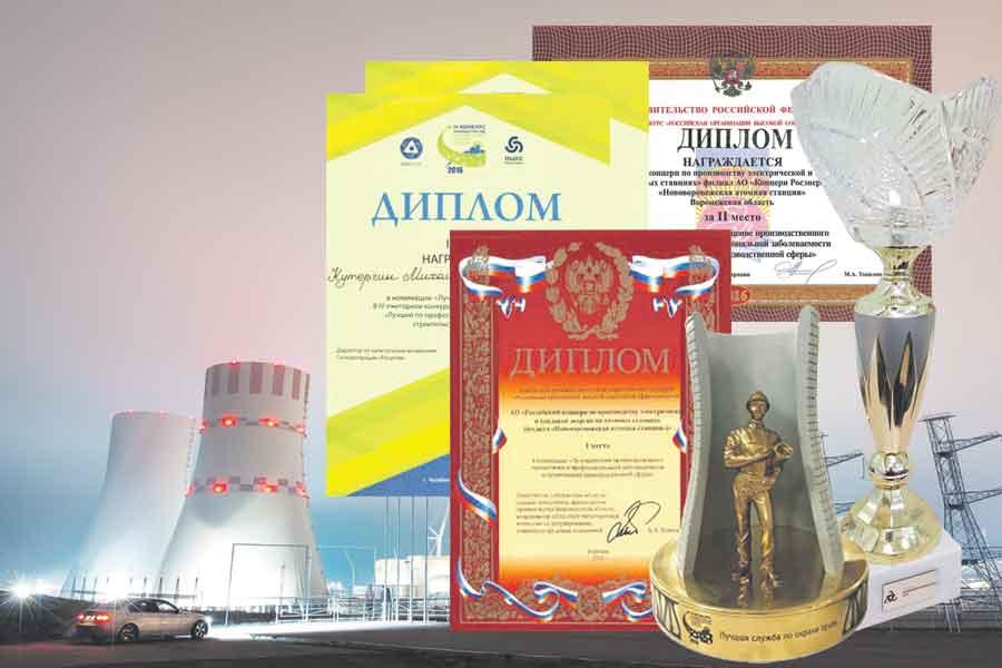 НВ АЭС регулярно побеждает в отраслевых, региональных и всероссийских конкурсах в сфере охраны труда.