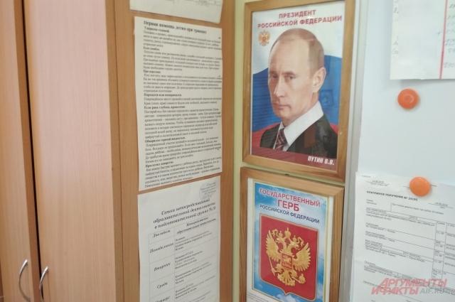 Уголок «политинформации».