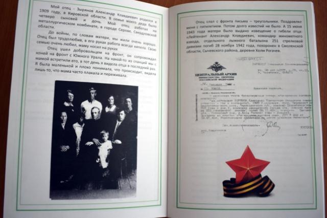Книга героев Тополинки.