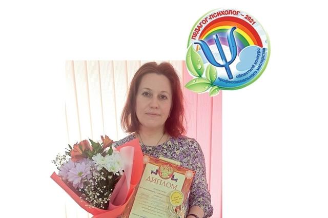 Звание лучшего педагога-психолога года присуждено Юлии Гороховой из лицея № 1 Брянского района. Теперь она ожидает приглашения на Всероссийский конкурс.