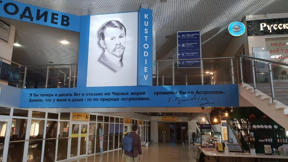 баннер в аэропорту