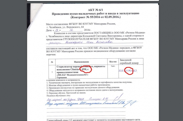 В акте приемки не совпадает наименование полученного товара и серийный номер, который принадлежит модели, несертифицированной в России.