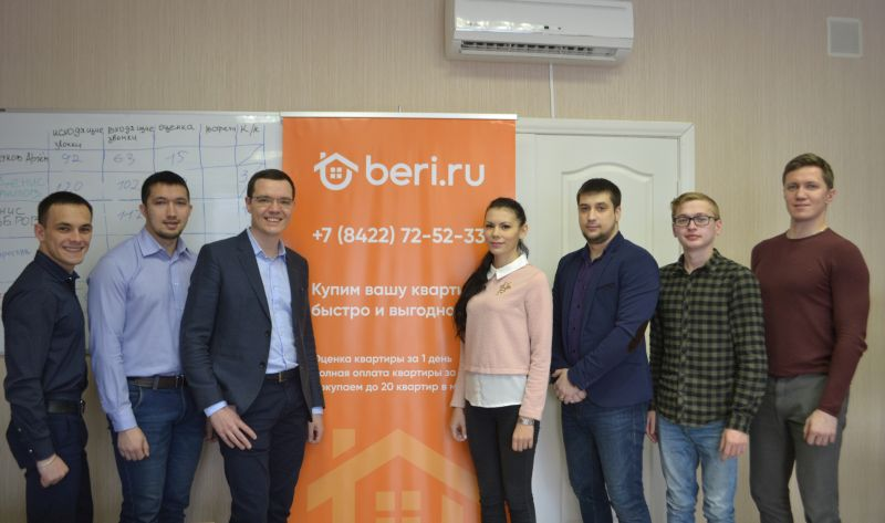 Команда Beri.ru