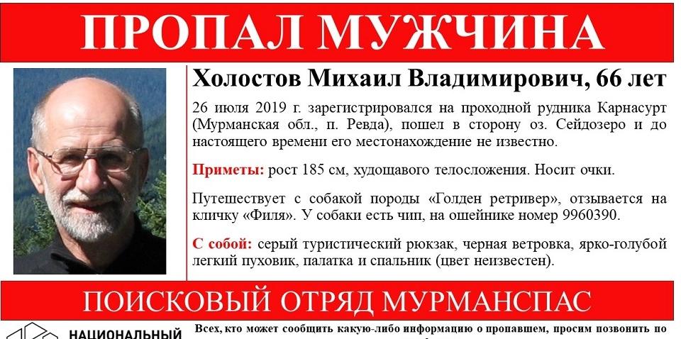 Ориентировки на Михаила распространили в соцсетях.