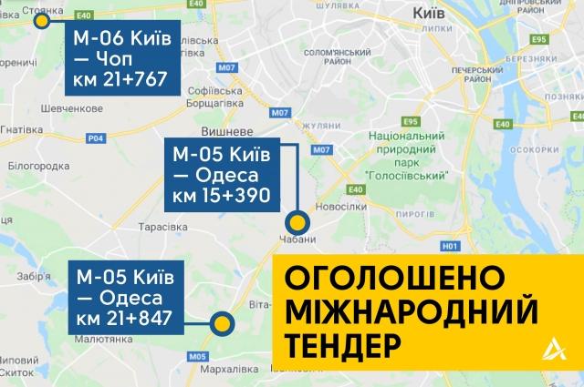 Под Киевом построят три новые развязки