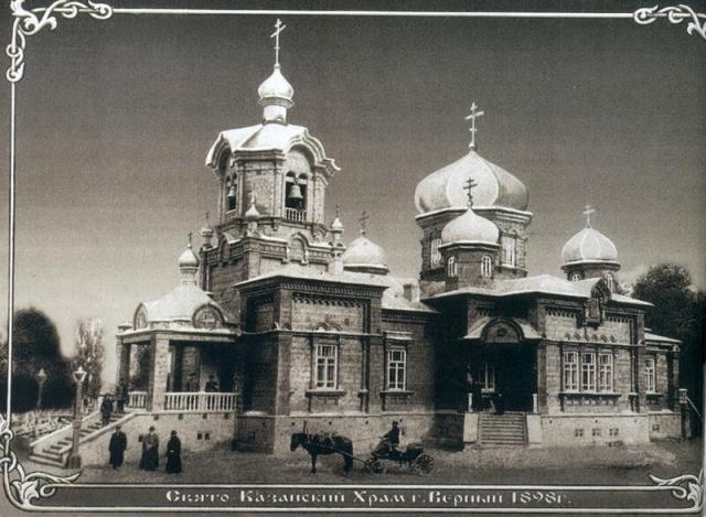 Храм в городе Верном (Алма-Ата).