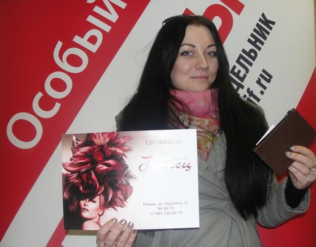 Ирина Куликова получила визитницу кожаную от кожевеной мастерской Татьяны Шолоховой.