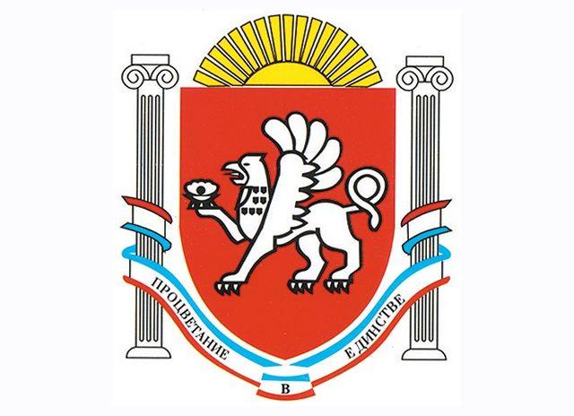 Герб Республики Крым.