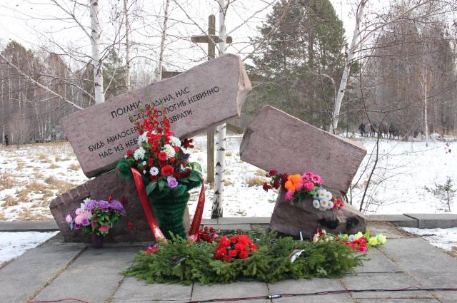 30 октября - День памяти жертв политических репрессий.