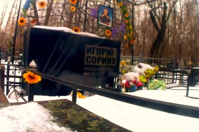 Могила Игоря Сорина.