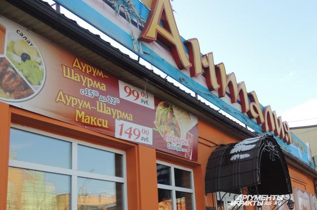 Сеть кафе «Анталия» существует в Челябинске уже 10 лет.