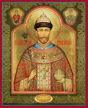 Икона Николая II
