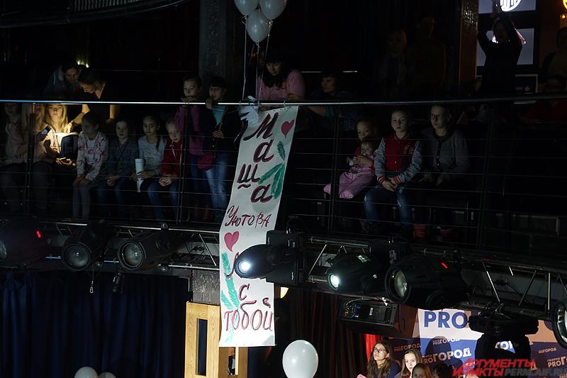 На балконе можно было заметить большие баннеры с фамилиями участниц.