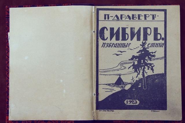 Книжное наследие Драверта.