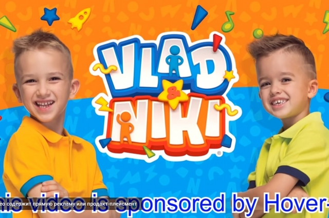 Влад и Никита со временем стали Владом и Ники.