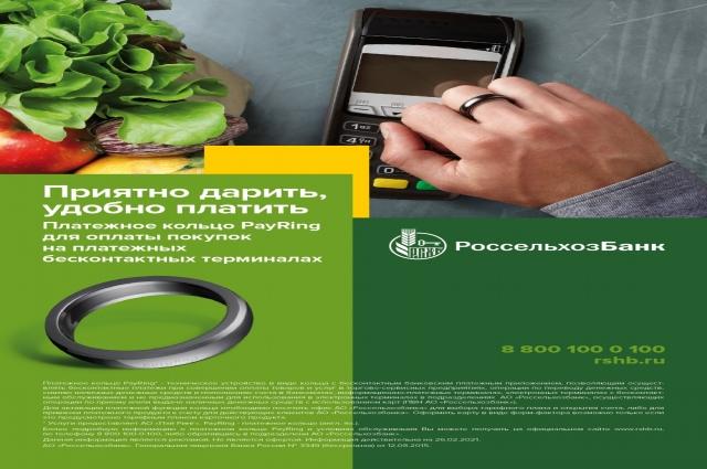 Статистика свидетельствует, что за 2020 год продажи платежного кольца от Россельхозбанка выросли более чем в пять раз.