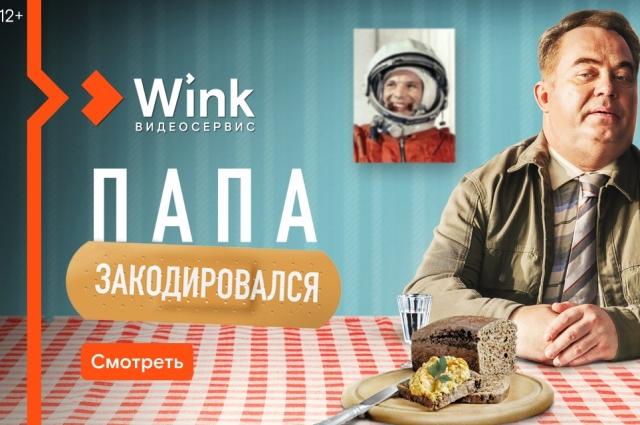 Российская комедия «Папа закодировался» (12+, в прокате с 17 июня).