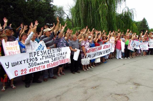 Жители Гукова устраивают пикеты с требованием погасить задолженность по зарплате за полгода.