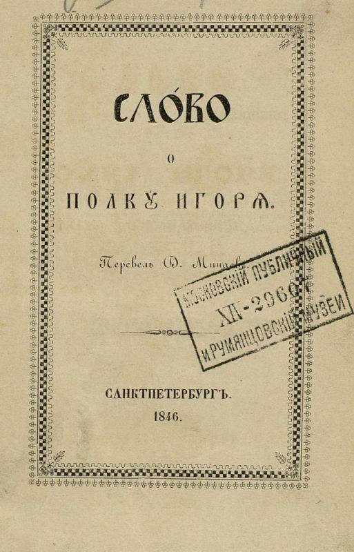 Титульный лист первого издания перевода «Слова о Полку Игореве».
