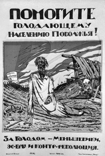 Голод в Поволжье покосил тысячи людей.