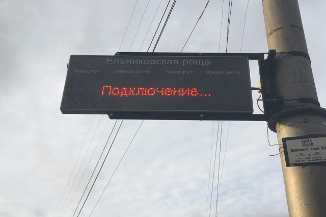 Электронные табло в Новочебоксарске несколько лет пытаются «подключиться».