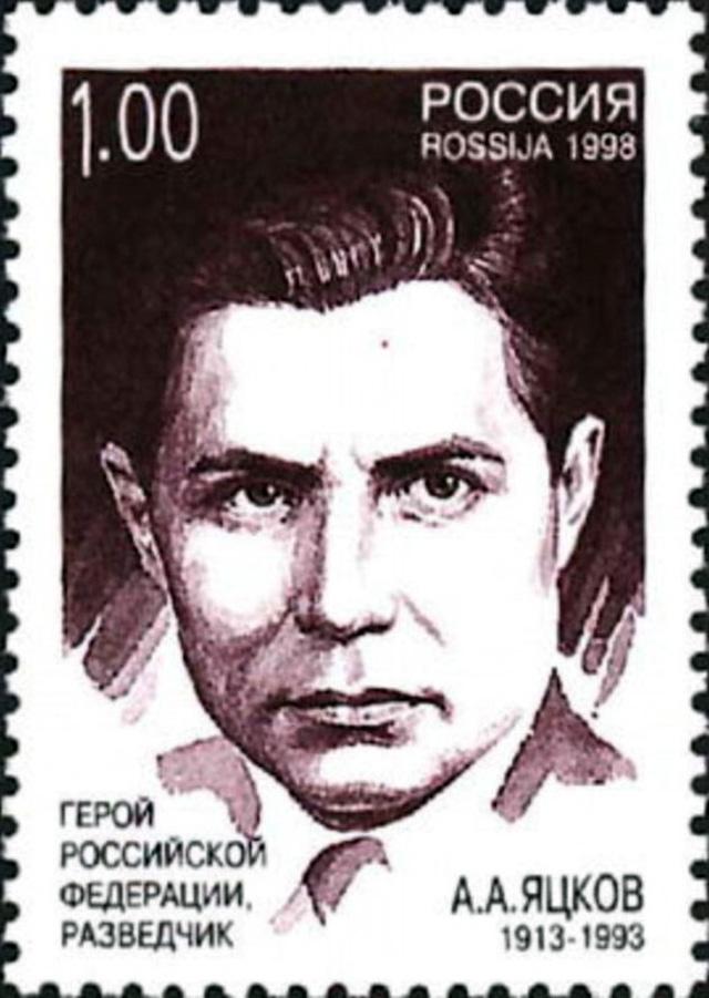В честь Героя России Ана- толия Яцкова, добывшего особо важную информа- цию по атомному проек- ту, «Почта России» выпустила марку.