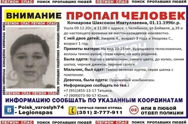 Пропавшая в Челябинске