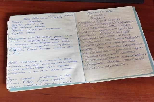 Сочинения второклассников верхневилюйской школы - А. Николаева и А. Миронова