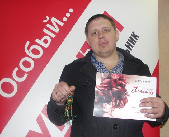 Максим Куликов получил подвеску – Ловец снов от мастера Евгении Медведевой.