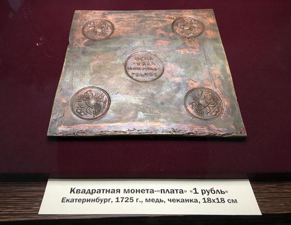 Екатеринбургская рублёвая плата