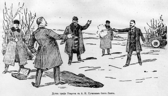 Дуэль с участием Гучкова, рисунок того времени
