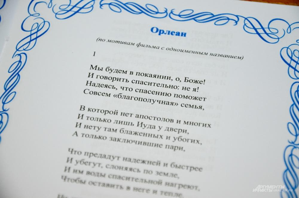 Стихи настоятеля храма Большой Златоуст Виктора Явича.