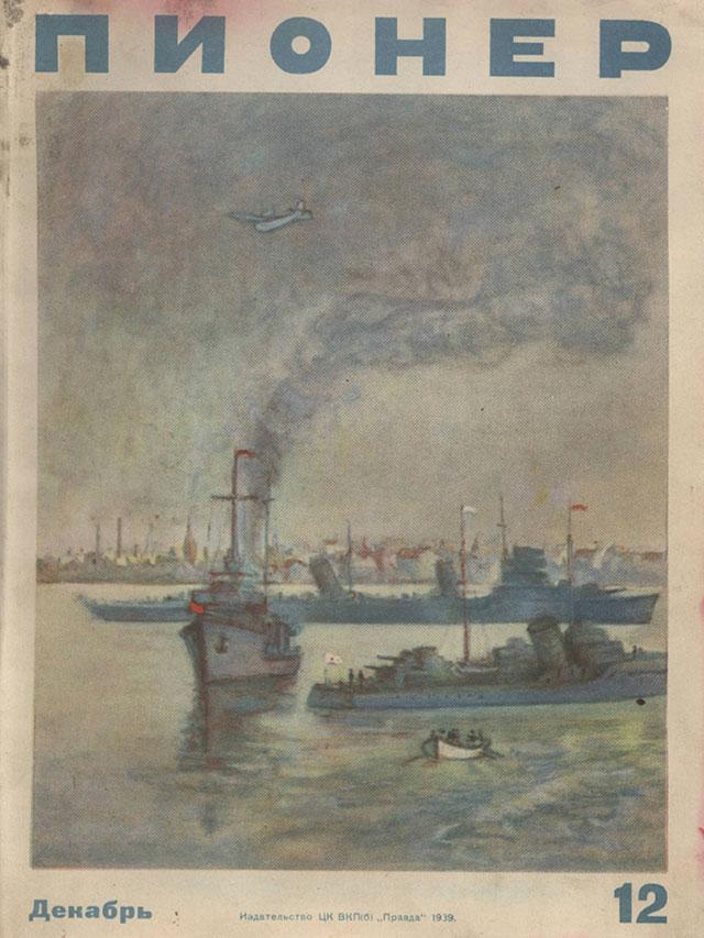 «Пионер», 1939, №12.